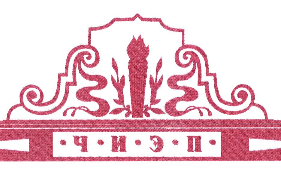 Челябинский институт экономики и права им М.В. Ладошина