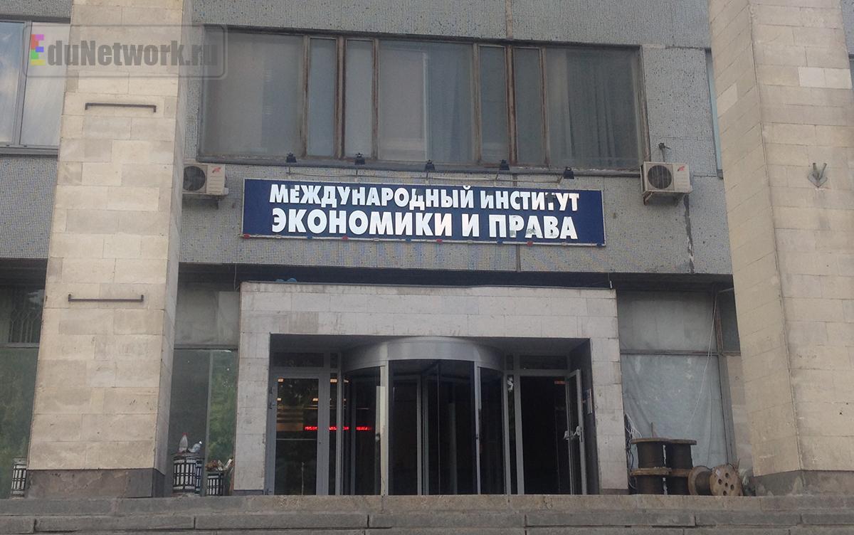Международный институт экономики и права