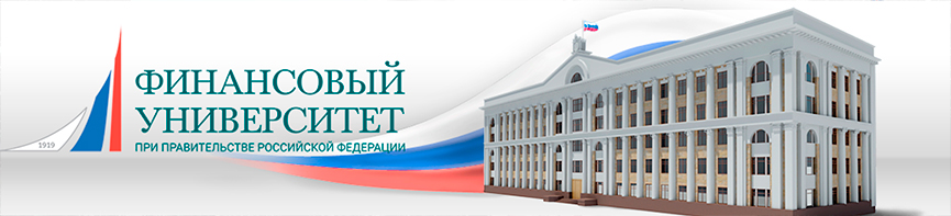 Финансовый университет при Правительстве РФ — филиал в г. Омск
