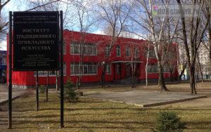Высшая школа народных искусств — филиал в г. Москва