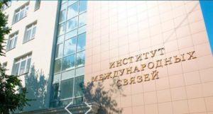 Институт международных связей