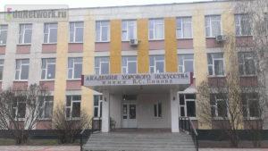 Академия хорового искусства им. В.С. Попова