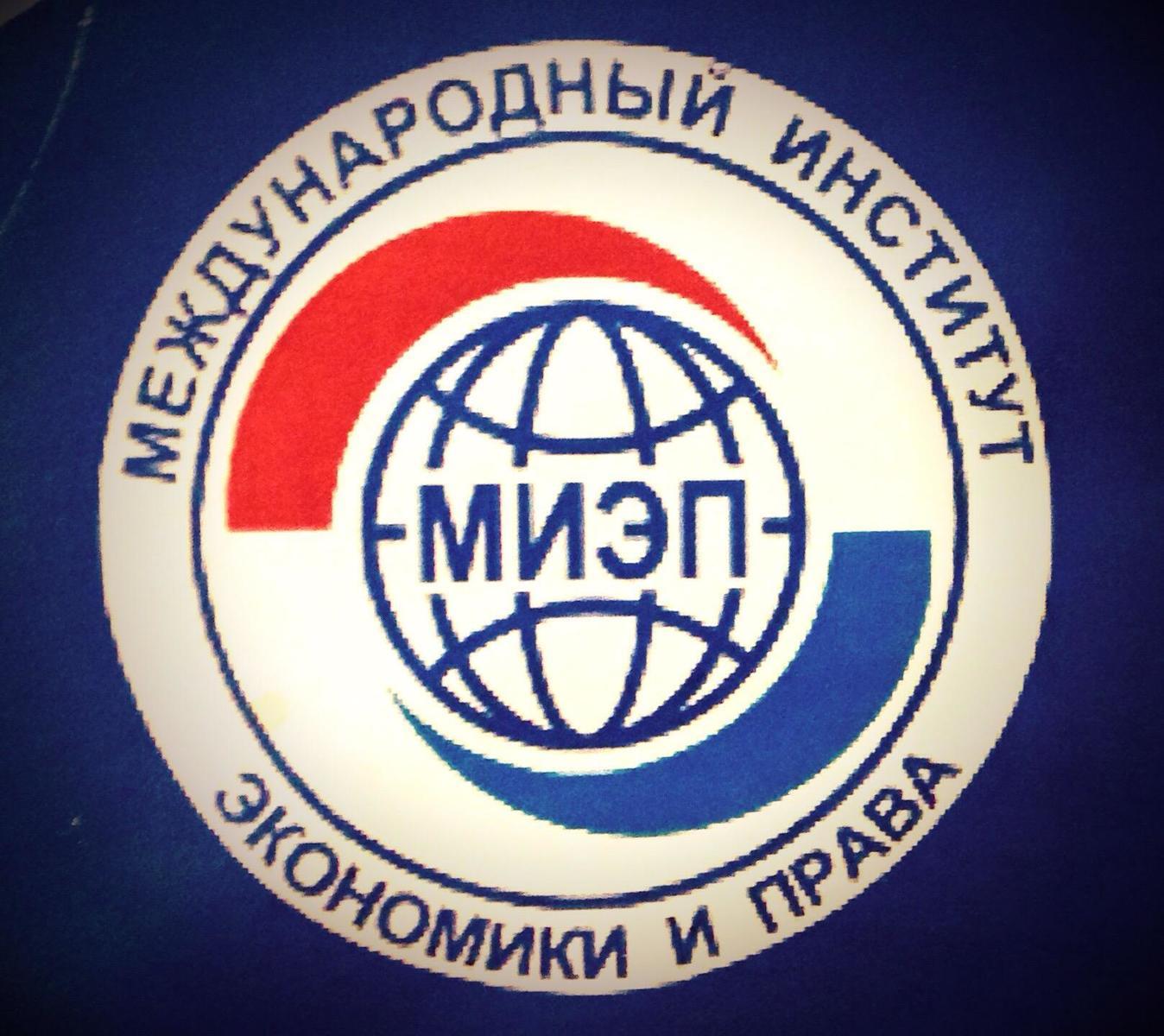 Санкт-Петербургский филиал Международного института экономики и права