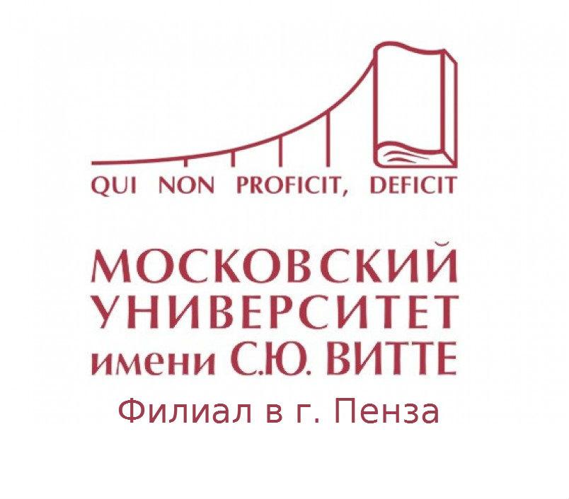 Московский университет им. С.Ю. Витте — филиал в г. Пенза