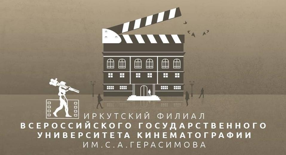 Всероссийский государственный институт кинематографии им. С.А. Герасимова — филиал в г. Иркутск