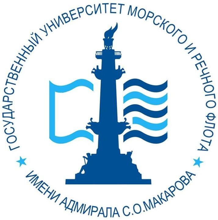 Государственный университет морского и речного флота имени адмирала С. О. Макарова