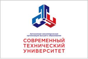 Современный технический университет