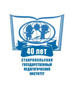 Ставропольский государственный педагогический институт