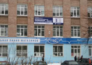 Международный институт экономики и права — филиал в г. Мурманск