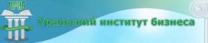 Уральский институт бизнеса