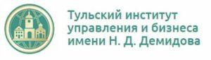Тульский институт управления и бизнеса им. Н.Д. Демидова