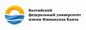 Балтийский федеральный университет им. Иммануила Канта