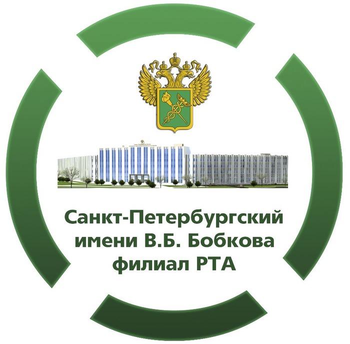 Санкт-Петербургский имени В. Б. Бобкова филиал «Российская таможенная академия»