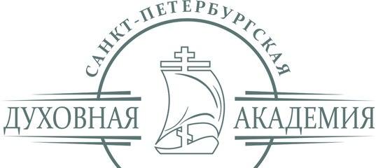 Санкт-Петербургская православная духовная академия