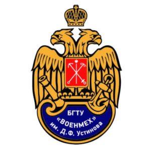 Балтийский государственный технический университет «ВОЕНМЕХ» имени Д. Ф. Устинова