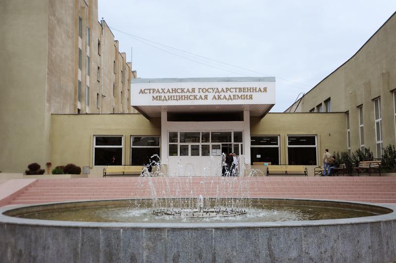 Астраханская государственная медицинская академия