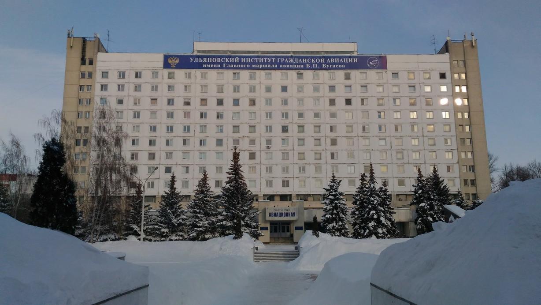 Ульяновский институт гражданской авиации им. Б.П. Бугаева
