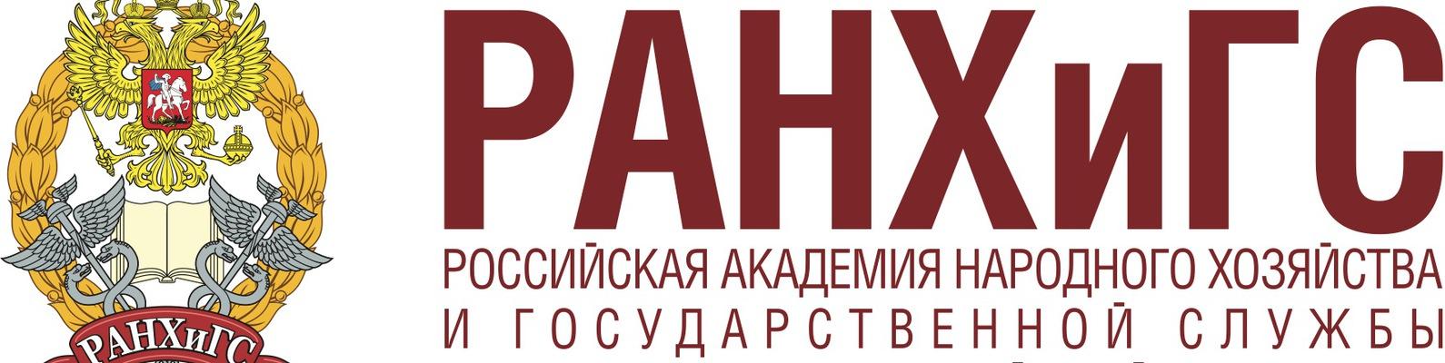 Российская академия народного хозяйства и государственной службы при Президенте РФ — филиал в г. Калининград