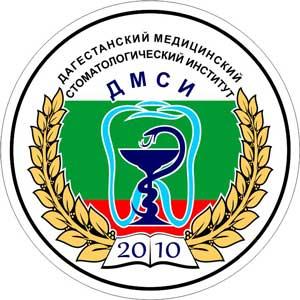 Дагестанский медицинский стоматологический институт