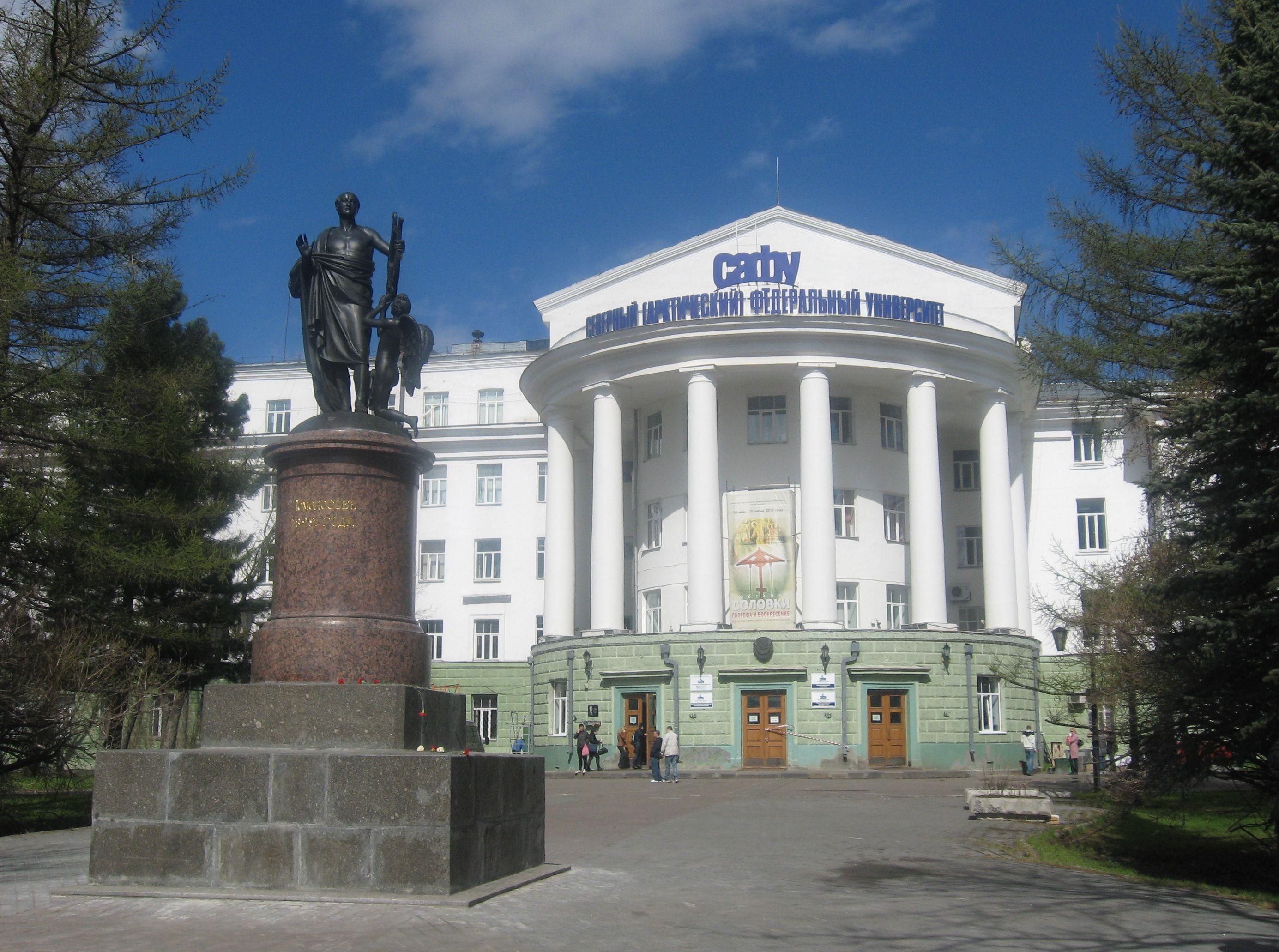 Северный (Арктический) федеральный университет имени М.В. Ломоносова