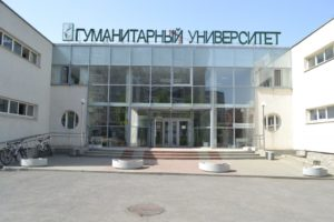 Гуманитарный университет