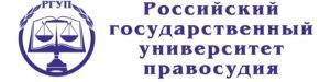Российский государственный университет правосудия — филиал в г. Иркутск