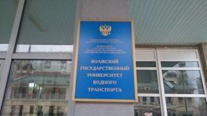 Волжский государственный университет водного транспорта — филиал в г. Астрахань