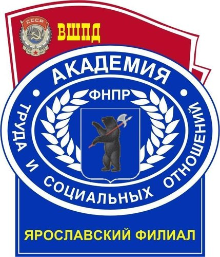 Академия труда и социальных отношений — филиал в г. Уфа