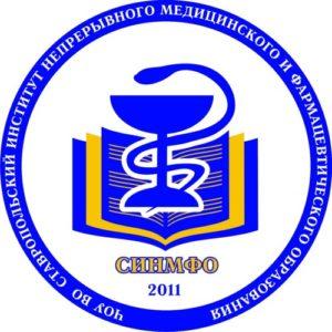 Ставропольский институт непрерывного медицинского и фармацевтического образования