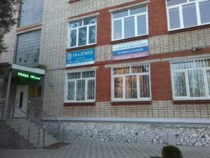 Академия труда и социальных отношений — филиал в г. Краснодар
