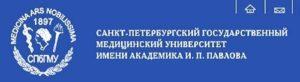 Первый Санкт-Петербургский государственный медицинский университет имени академика И. П. Павлова