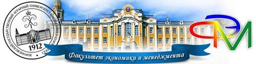 Воронежский государственный аграрный университет им. императора Петра I