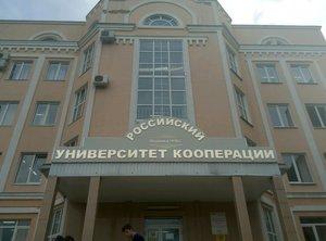 Российский университет кооперации — филиал в г. Краснодар
