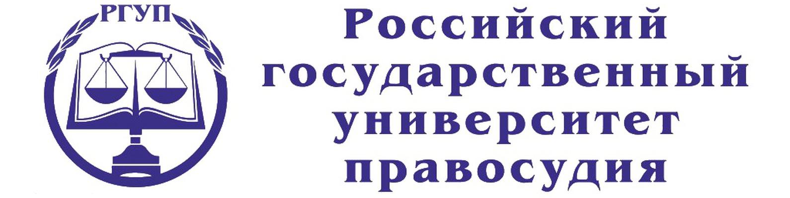 Российский государственный университет правосудия — филиал в г. Челябинск