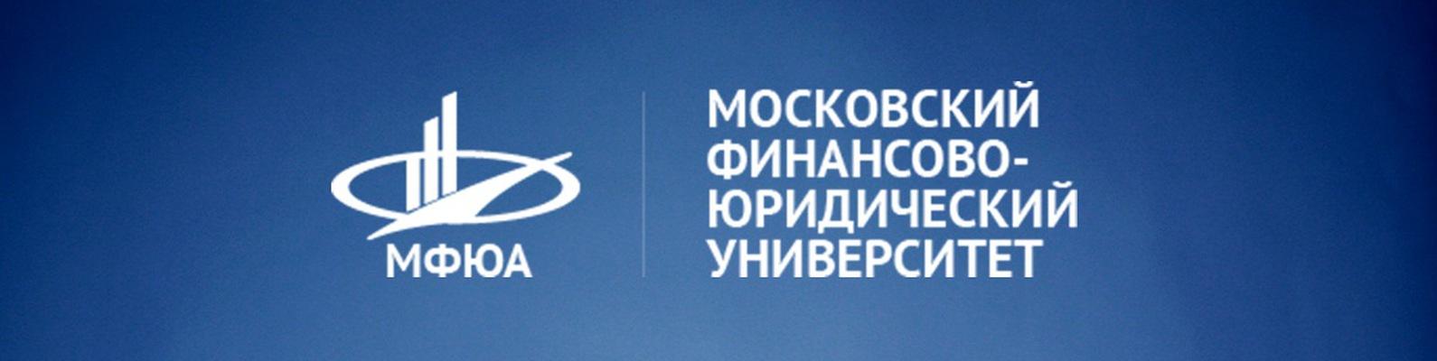 Московский финансово-юридический университет — филиал в г. Киров