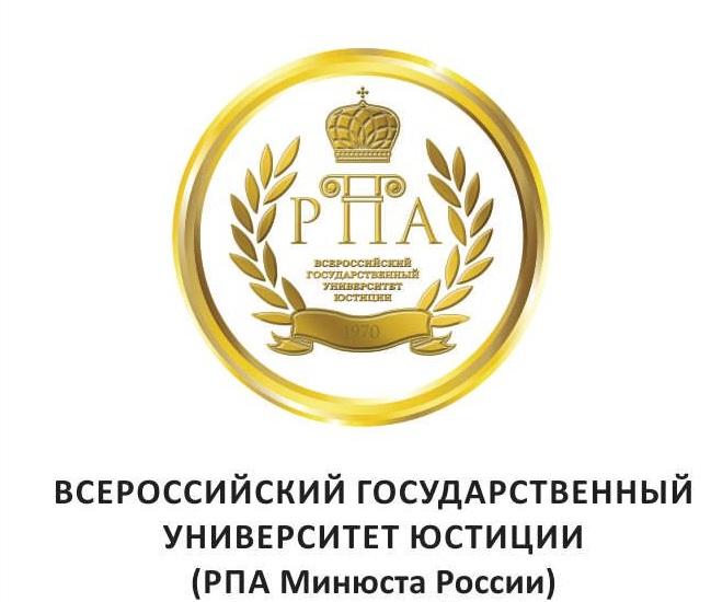 Всероссийский государственный университет юстиции — филиал в г. Иркутск
