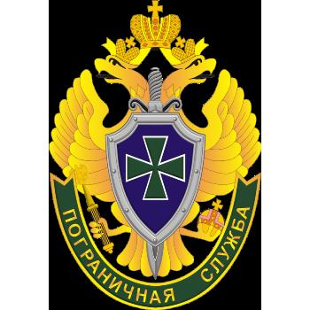 Калининградский пограничный институт ФСБ РФ