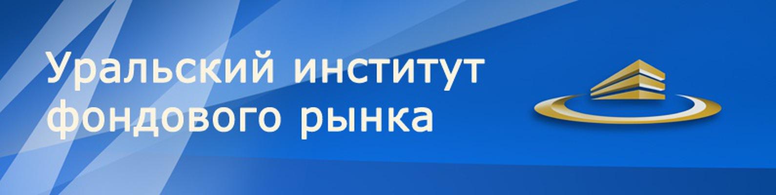 Уральский институт фондового рынка