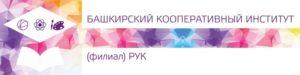 Российский университет кооперации — филиал в г. Уфа