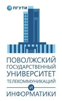 Поволжский государственный университет телекоммуникаций и информатики