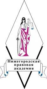 Нижегородская правовая академия