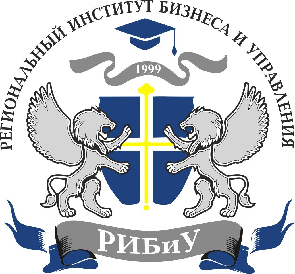 Региональный институт бизнеса и управления