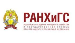 Российская академия народного хозяйства и государственной службы при Президенте РФ — филиал в г. Астрахань