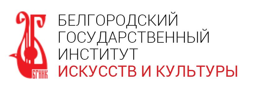 Белгородский государственный институт культуры и искусств