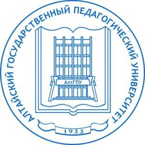 Алтайская государственная педагогическая академия