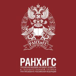 Российская академия народного хозяйства и государственной службы при Президенте РФ — филиал в г. Челябинск
