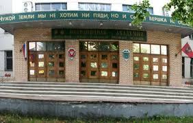 Пограничная академия ФСБ РФ