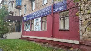 Московский институт современного академического образования