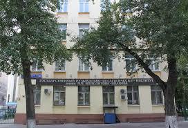 Государственный музыкально-педагогический институт им. М.М. Ипполитова-Иванова