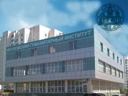 Московский гуманитарный институт